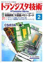 トランジスタ技術2007年02月号表紙