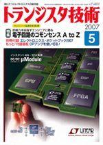 トランジスタ技術2007年05月号表紙