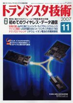 トランジスタ技術2007年11月号表紙