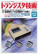 トランジスタ技術2007年12月号表紙