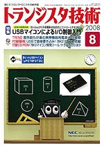 トラ技2008年8月号表紙