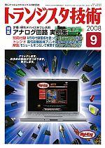 トラ技2008年9月号表紙