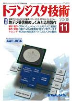 トラ技2008年11月号表紙