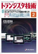 トラ技2009年2月号表紙