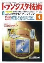 トラ技 2009年 4月号表紙