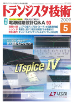 トラ技2009年5月号表紙