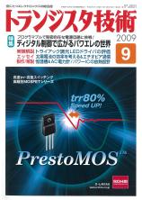 トラ技2009年9月号表紙