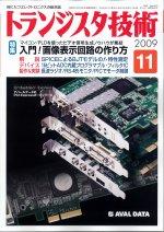 トラ技2009年11月号表紙