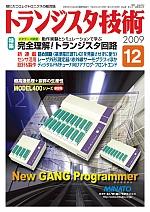 トランジスタ技術2009年12月号表紙