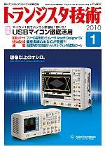 トランジスタ技術2010年01月号表紙