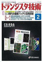 トランジスタ技術2010年02月号表紙