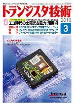 トランジスタ技術2010年03月号表紙