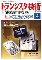トランジスタ技術2010年04月号表紙