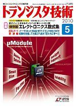 トランジスタ技術2010年05月号表紙