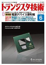 トランジスタ技術2010年06月号表紙