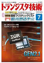 トランジスタ技術2010年07月号表紙