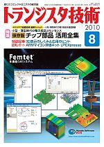 トランジスタ技術2010年08月号表紙