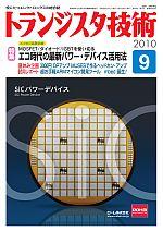 トランジスタ技術2010年09月号表紙