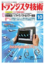 トランジスタ技術2010年10月号表紙