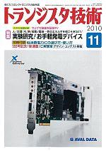 トランジスタ技術2010年11月号表紙