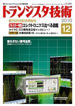 トランジスタ技術2010年12月号表紙