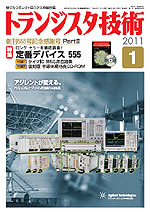 トランジスタ技術2011年01月号表紙
