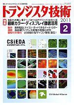 トランジスタ技術2011年02月号表紙