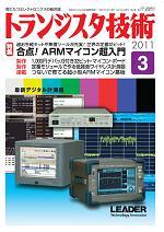 トランジスタ技術2011年03月号表紙