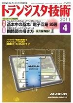 トランジスタ技術2011年04月号表紙