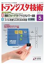 トランジスタ技術2011年05月号表紙