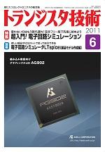 トランジスタ技術2011年06月号表紙