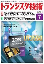 トランジスタ技術2011年07月号表紙