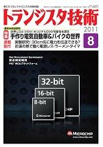 トランジスタ技術2011年08月号表紙
