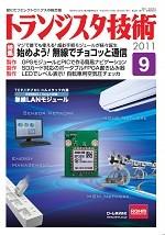 トランジスタ技術2011年09月号表紙