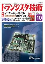 トランジスタ技術2011年10月号表紙