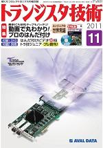 トランジスタ技術2011年11月号表紙