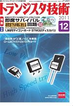 トランジスタ技術2011年12月号表紙