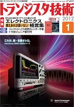 トランジスタ技術2012年1月号表紙