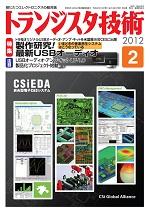 トランジスタ技術2012年2月号表紙