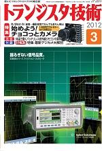 トランジスタ技術2012年3月号表紙