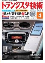 トランジスタ技術2012年4月号表紙