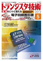 トランジスタ技術2012年5月号表紙