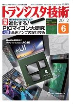 トランジスタ技術2012年6月号表紙