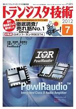 トランジスタ技術2012年7月号表紙