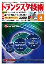 トランジスタ技術2012年8月号表紙