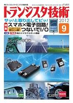 トランジスタ技術2012年9月号表紙