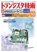 トランジスタ技術2012年10月号表紙