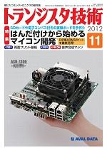 トランジスタ技術2012年11月号表紙