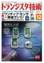 トランジスタ技術2012年12月号表紙