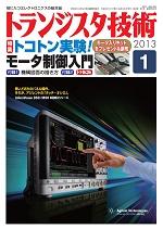 トランジスタ技術2013年1月             号表紙